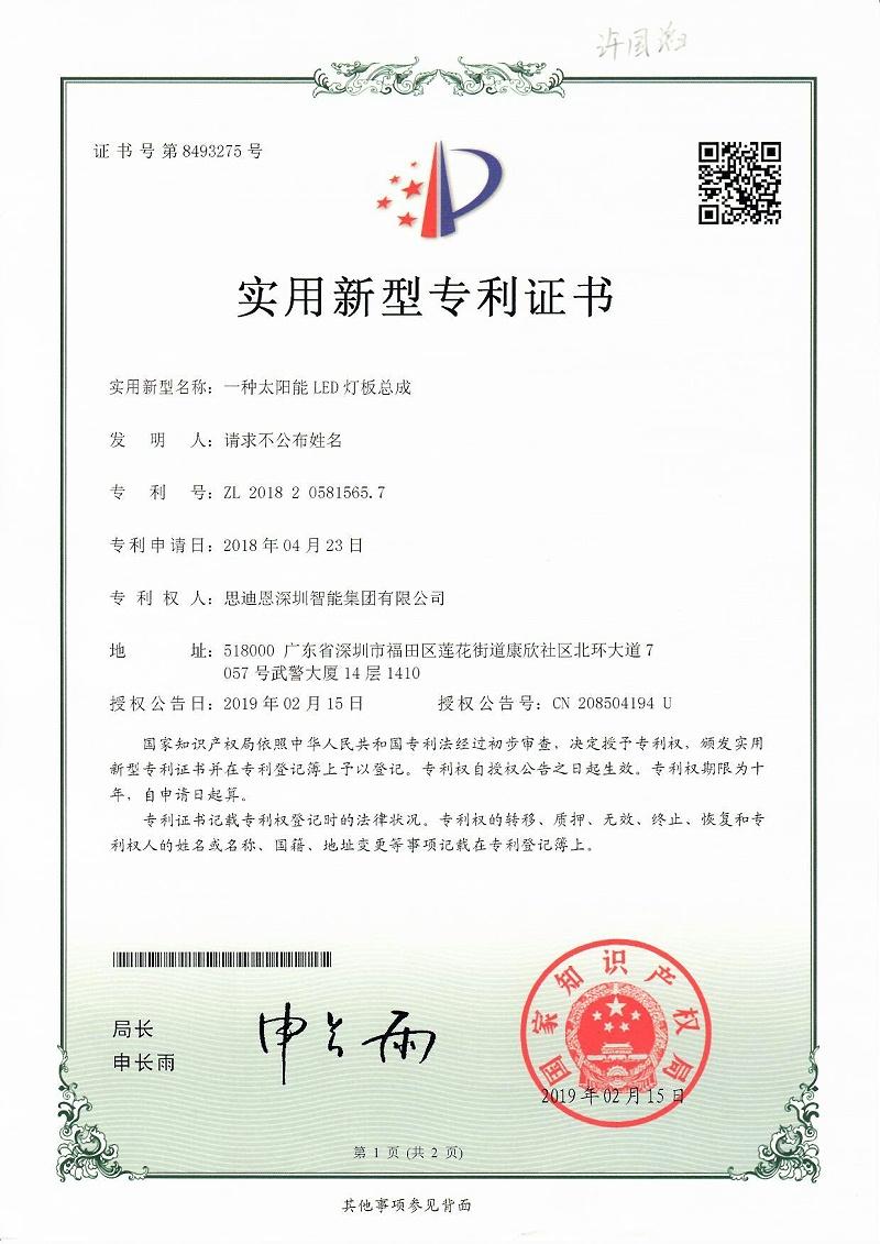 思迪恩夜景亮化照明设计工程商专利证书2018205815657
