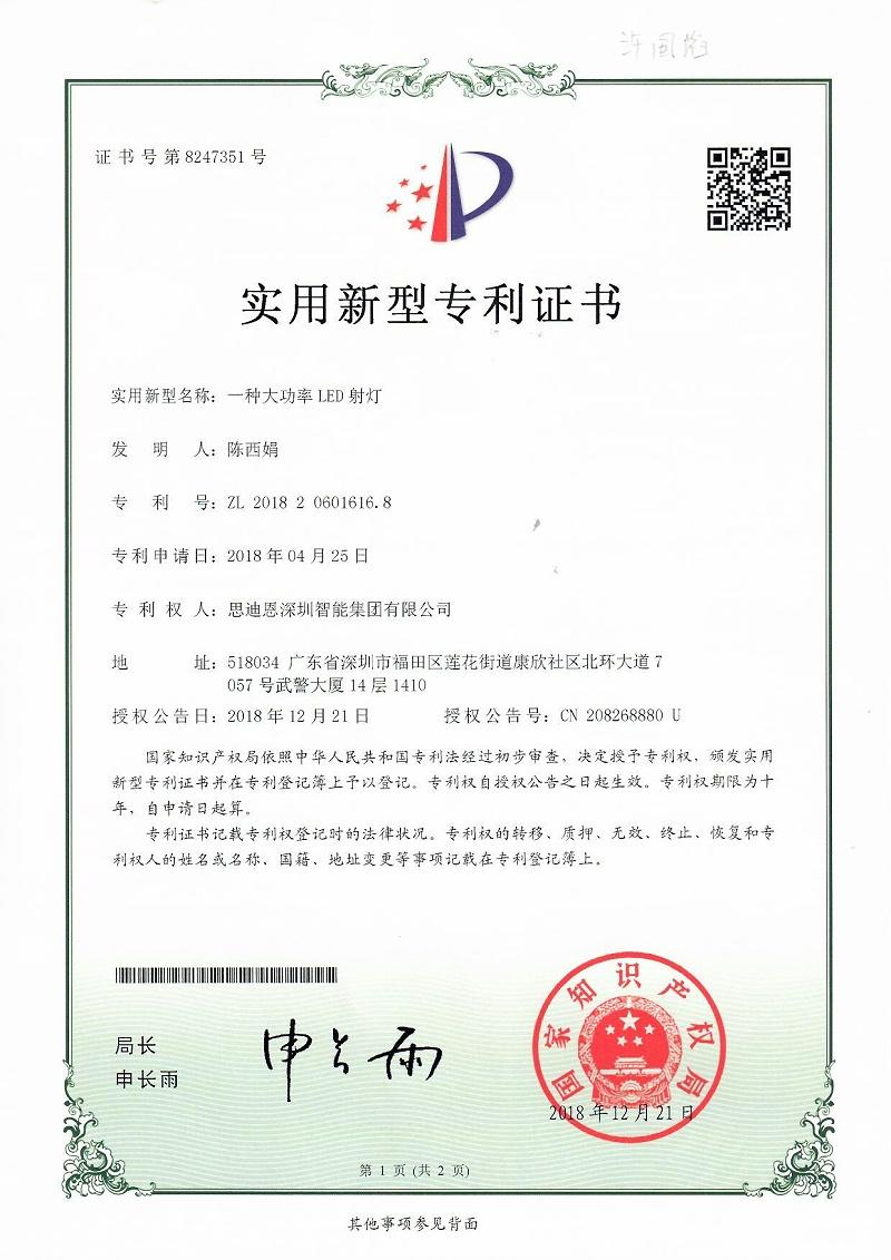 思迪恩夜景亮化照明设计工程商专利证书2018206016168