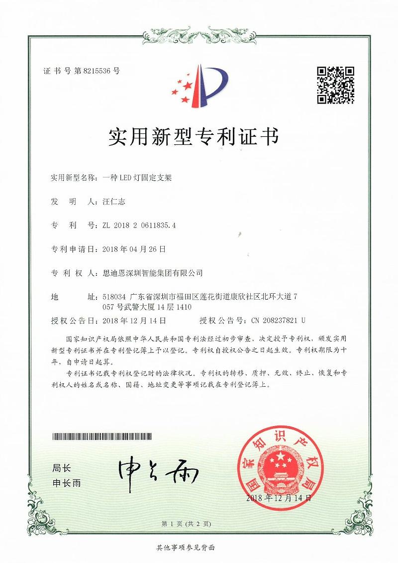 思迪恩夜景亮化照明设计工程商专利证书2018206118354
