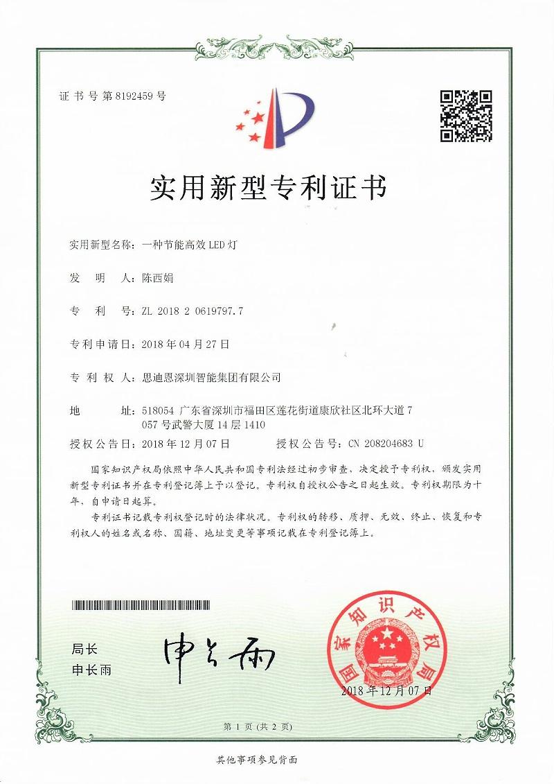 思迪恩夜景亮化照明设计工程商专利证书2018206197977