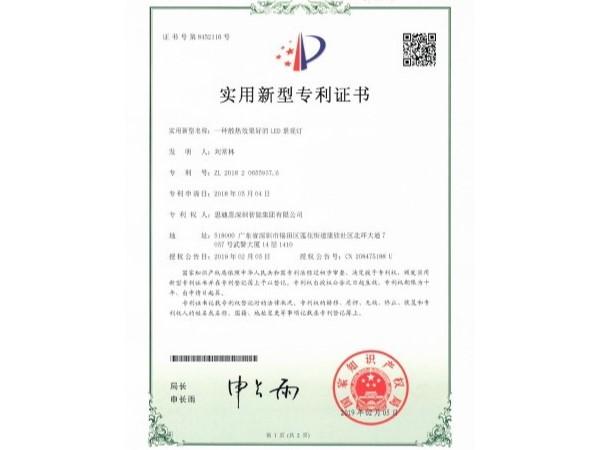 思迪恩夜景亮化照明设计工程商专利证书