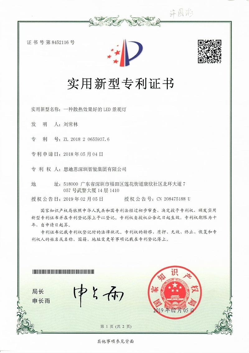 思迪恩夜景亮化照明设计工程商专利证书2018206559376