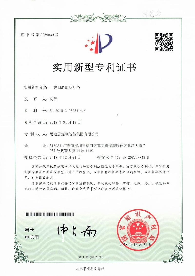 思迪恩亮化照明设计工程商专利证书201820525414X
