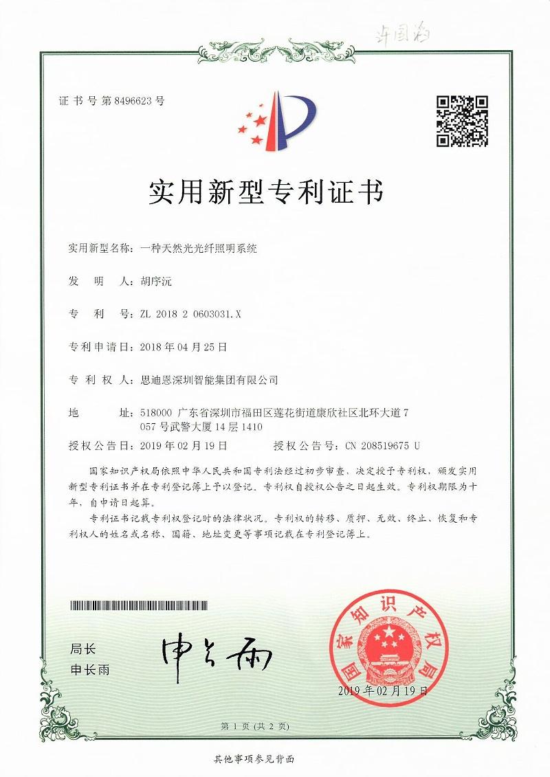 思迪恩亮化照明设计工程商专利证书201820603031X