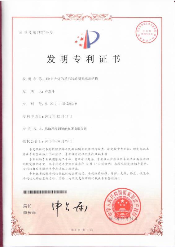 思迪恩亮化照明设计工程商专利证书201205478699