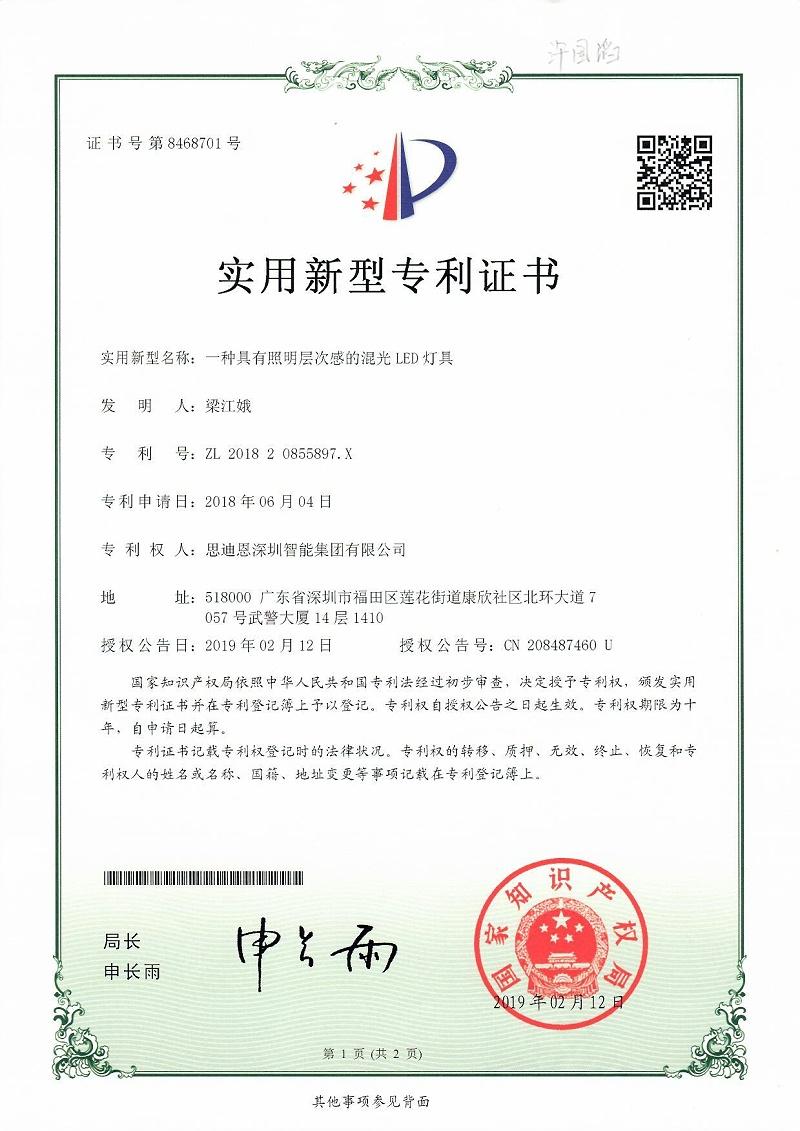 思迪恩亮化照明设计工程商专利证书201820855897X