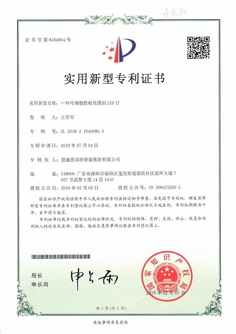 思迪恩亮化照明设计工程商专利证书201821049080X