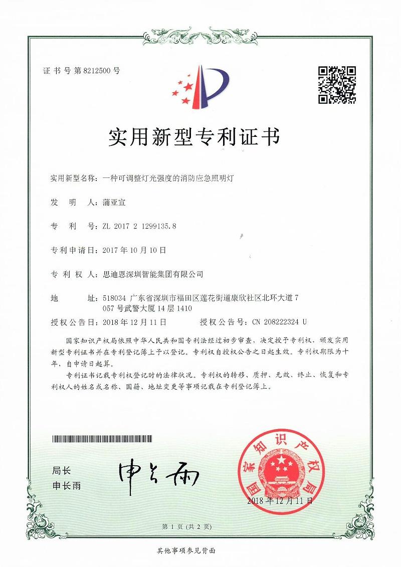 思迪恩亮化照明设计工程商专利证书2017212991358