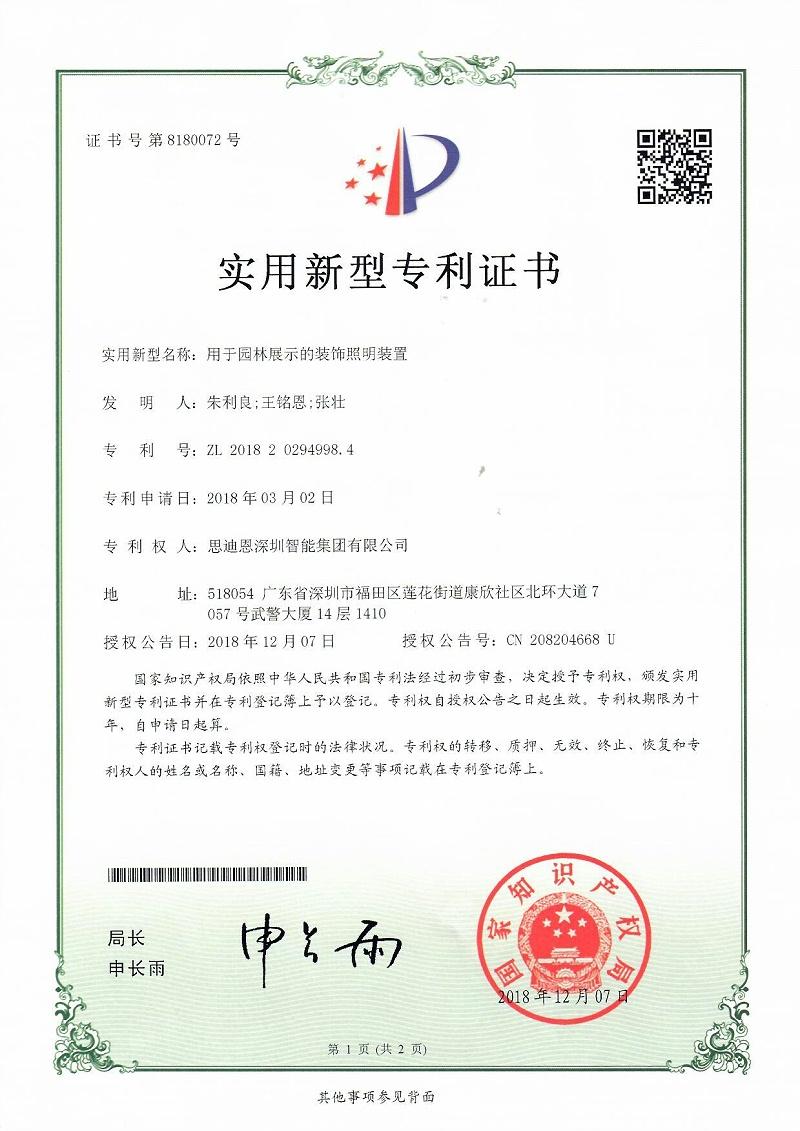 思迪恩夜景亮化照明设计工程商专利证书2018202949984
