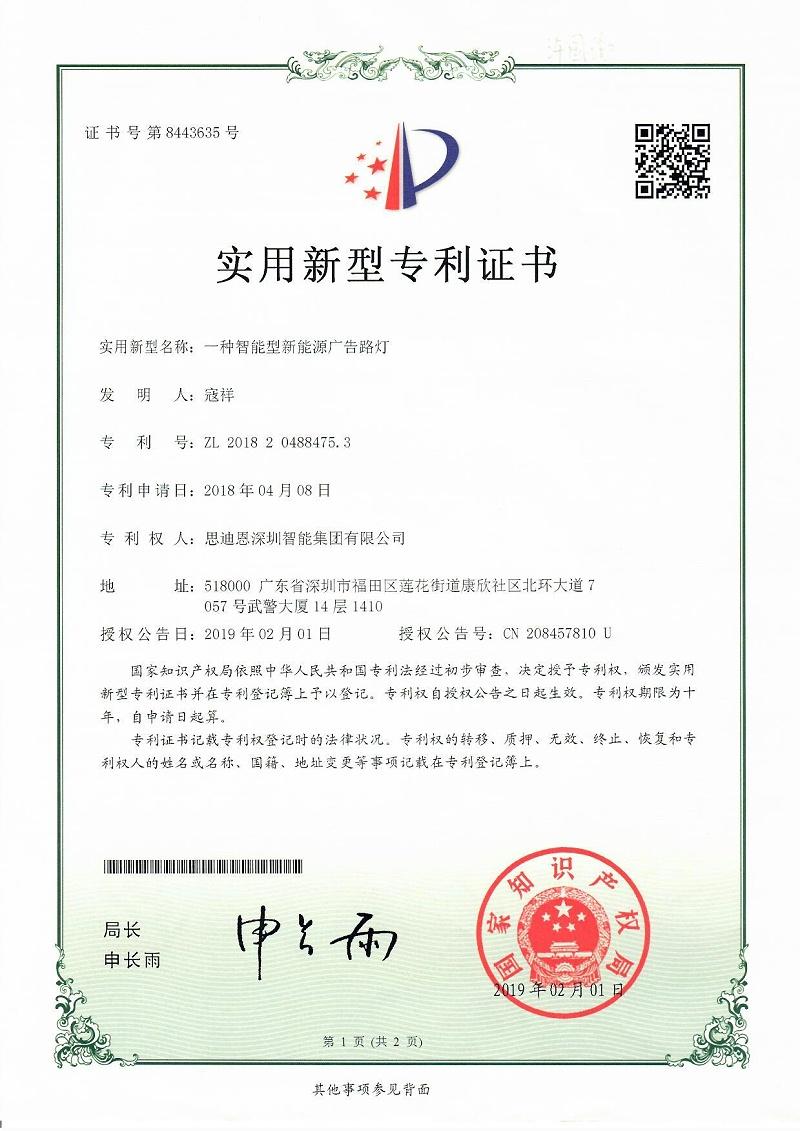 思迪恩夜景亮化照明设计工程商专利证书2018204884753