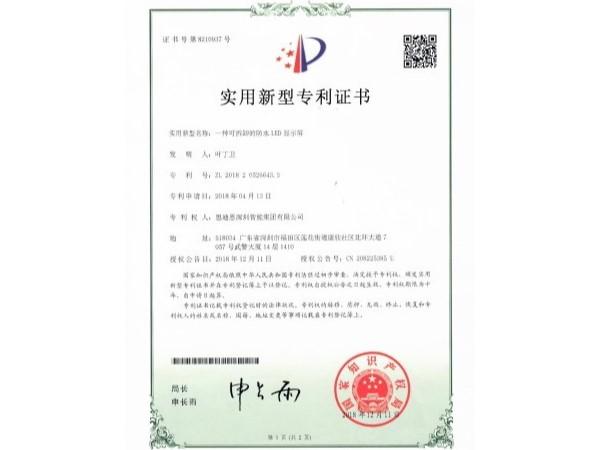 思迪恩亮化照明设计工程商专利证书