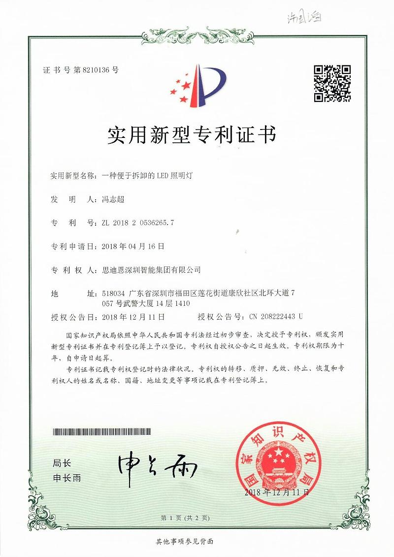 思迪恩亮化照明设计工程商专利证书2018205362657
