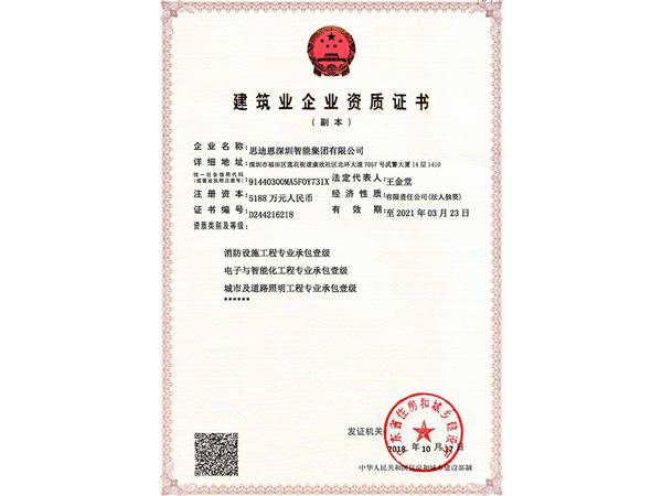 思迪恩荣誉:建筑业企业资质证书