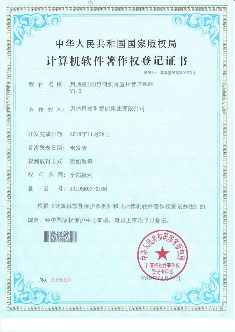 思迪恩夜游亮化照明设计工程商软著证书2019SR0370166