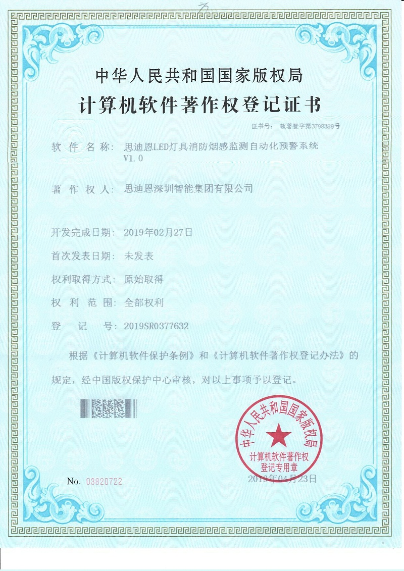 思迪恩夜游亮化照明设计工程商软著证书2019SR0377632