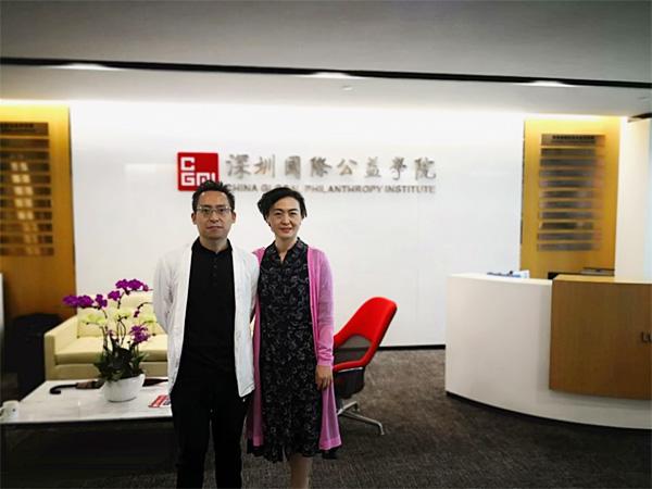 深圳国际公益学院