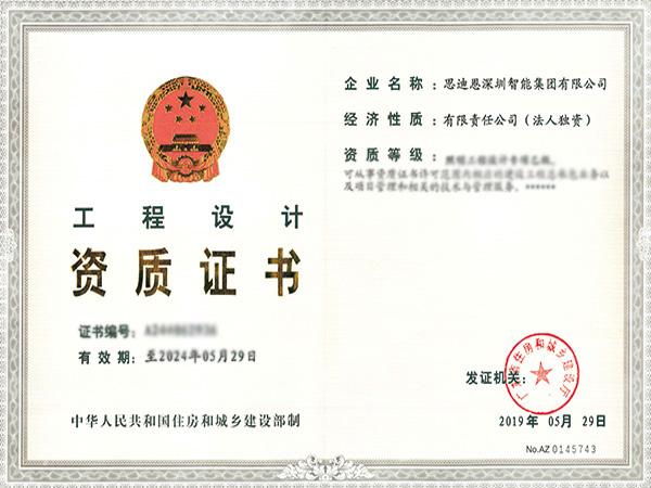 思迪恩荣誉:工程设计资质证书