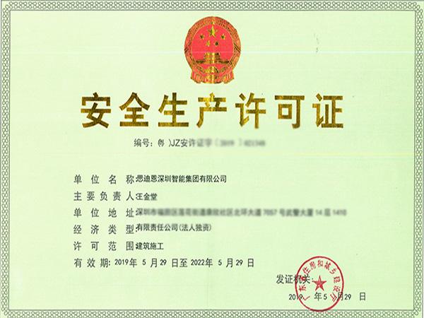 思迪恩荣誉:安全生产许可证