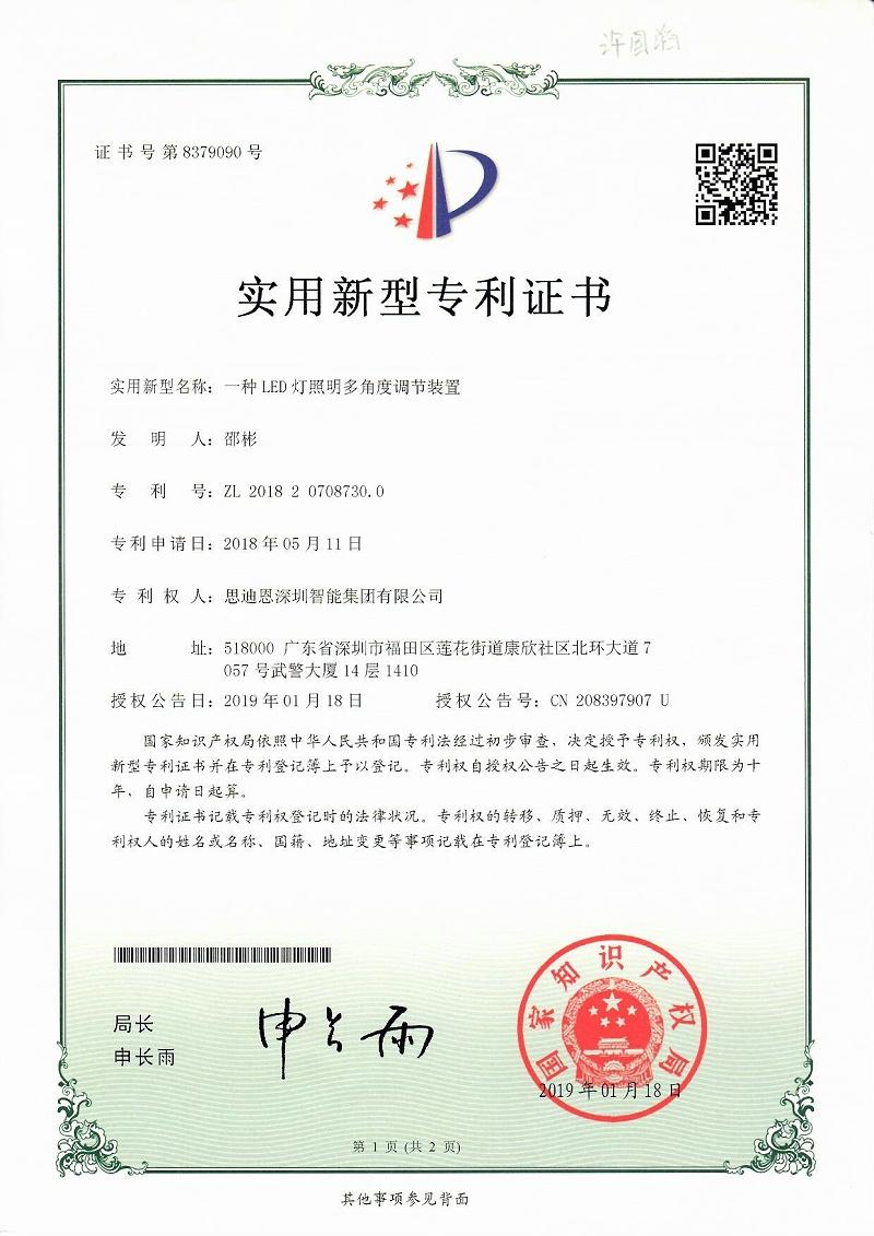 思迪恩夜游亮化照明设计工程商专利证书2018207087300