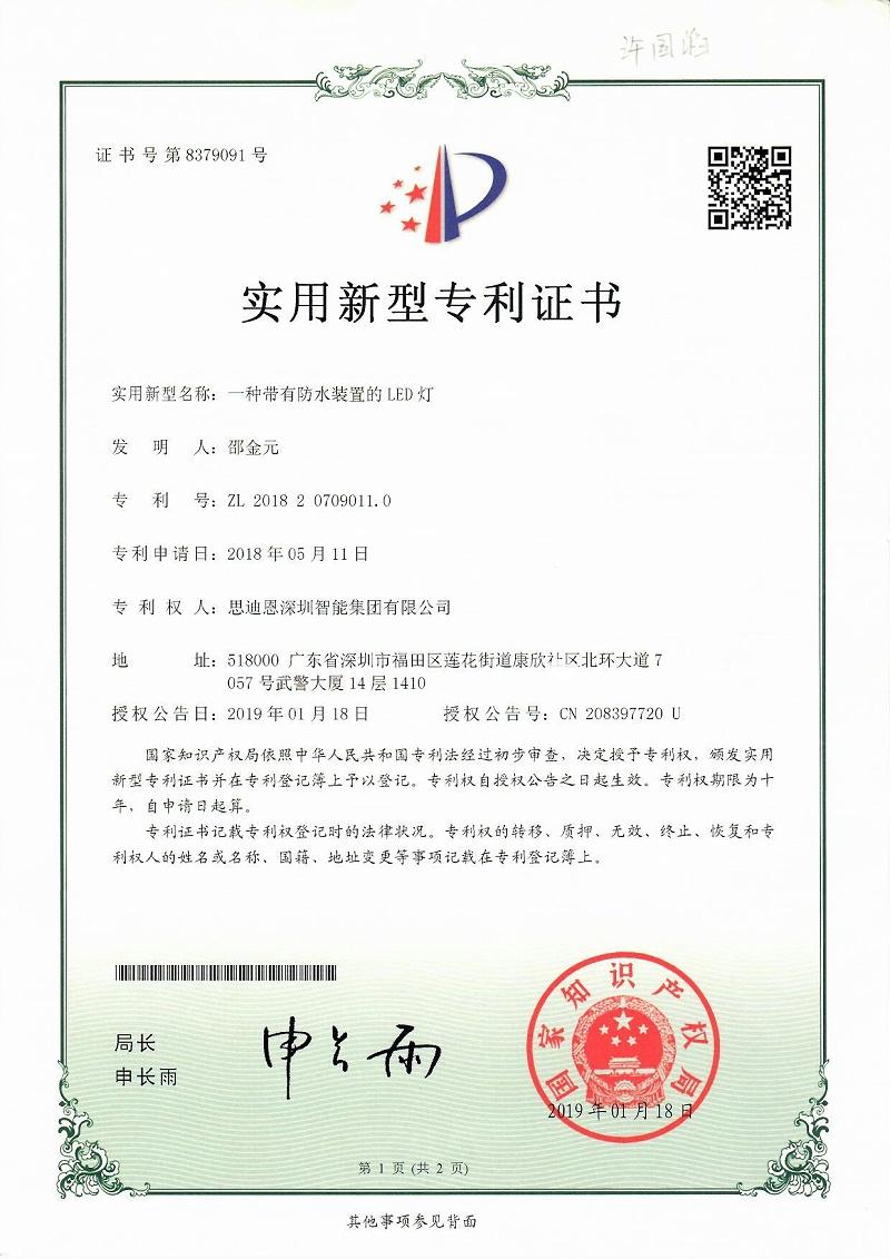 思迪恩夜游亮化照明设计工程商专利证书2018207090110