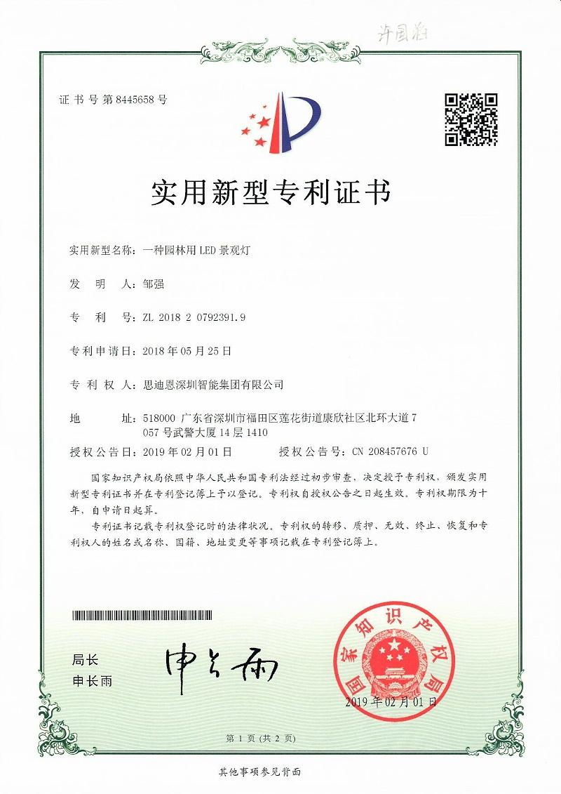 思迪恩夜游亮化照明设计工程商专利证书2018207923919
