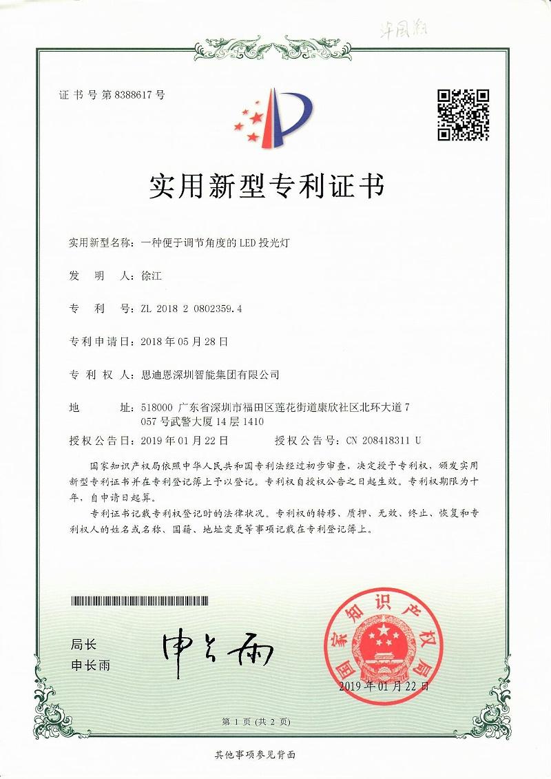 思迪恩夜游亮化照明设计工程商专利证书2018208023594