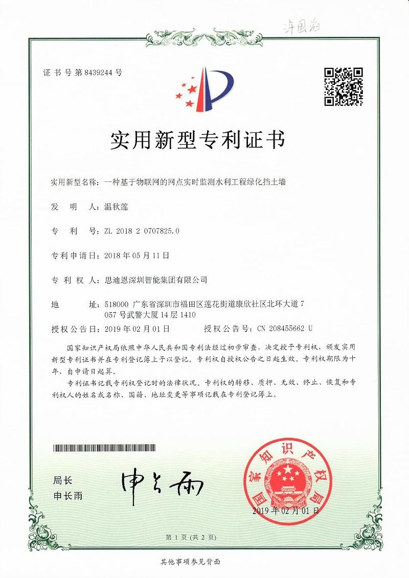 思迪恩夜游亮化照明设计工程商专利证书2018207078250