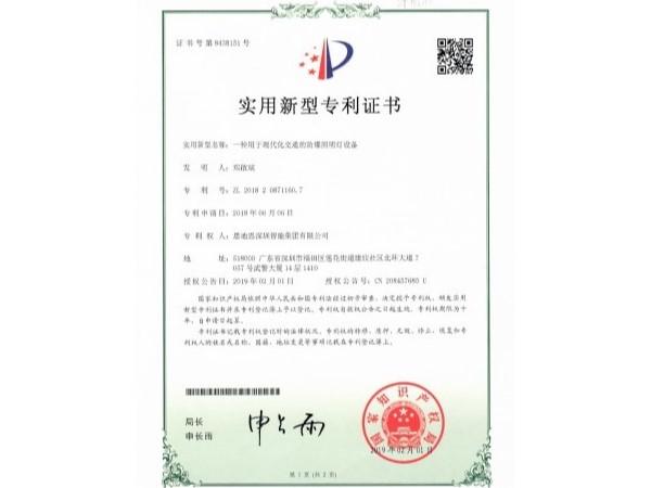 思迪恩夜游亮化照明设计工程商专利证书