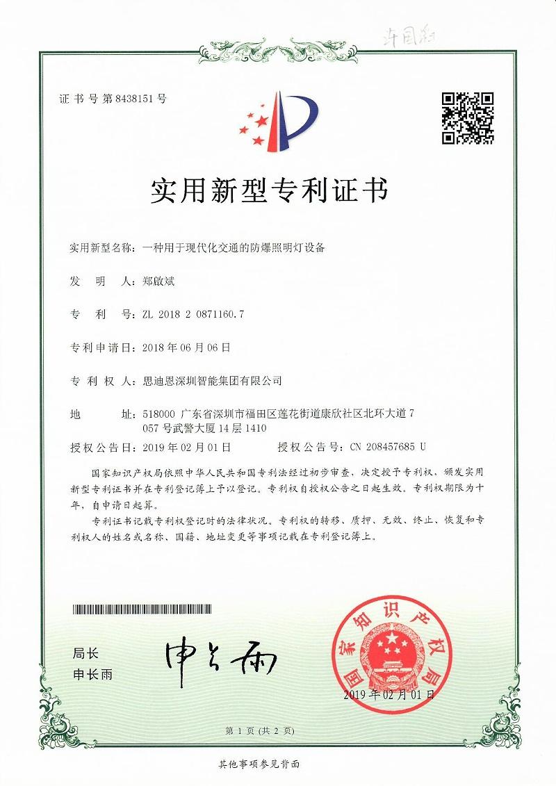 思迪恩夜游亮化照明设计工程商专利证书2018208711607