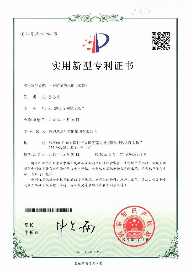 思迪恩夜游亮化照明设计工程商专利证书2018208863667