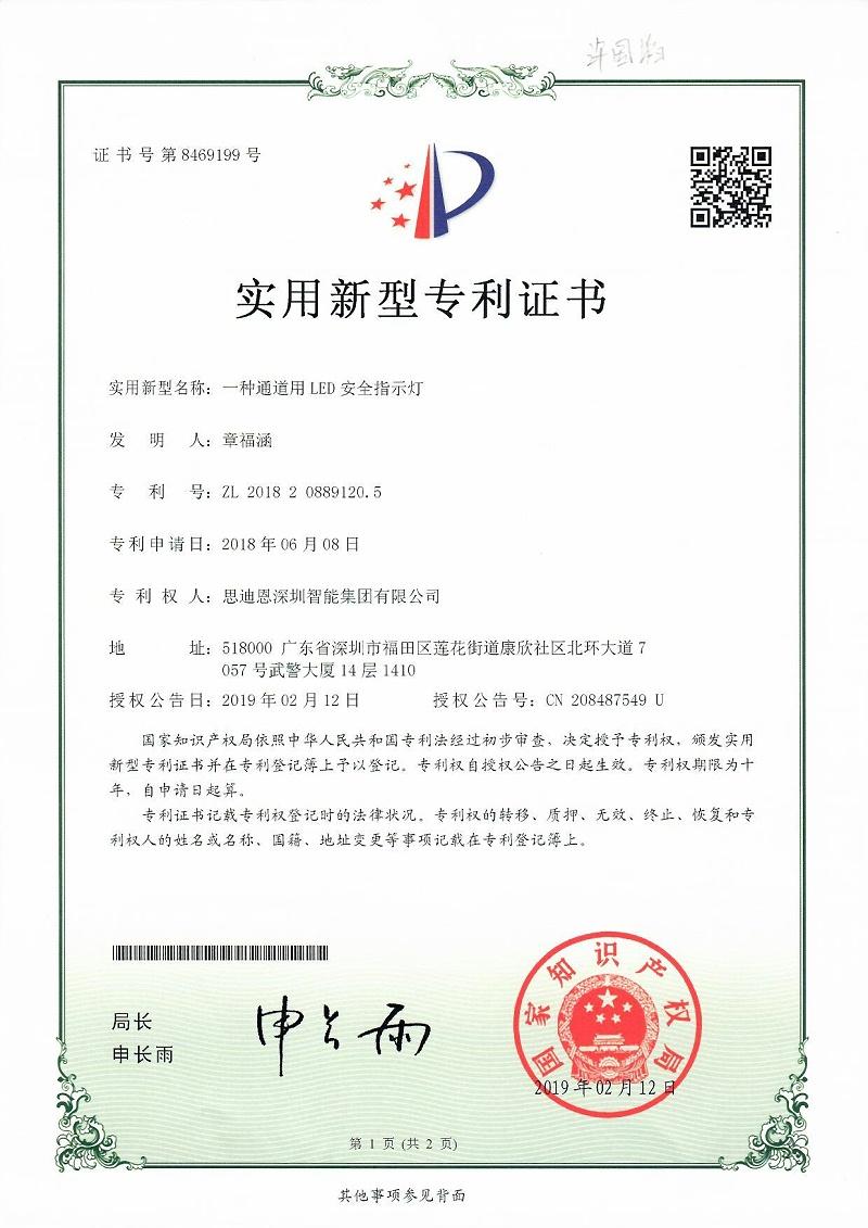 思迪恩夜游亮化照明设计工程商专利证书2018208891205