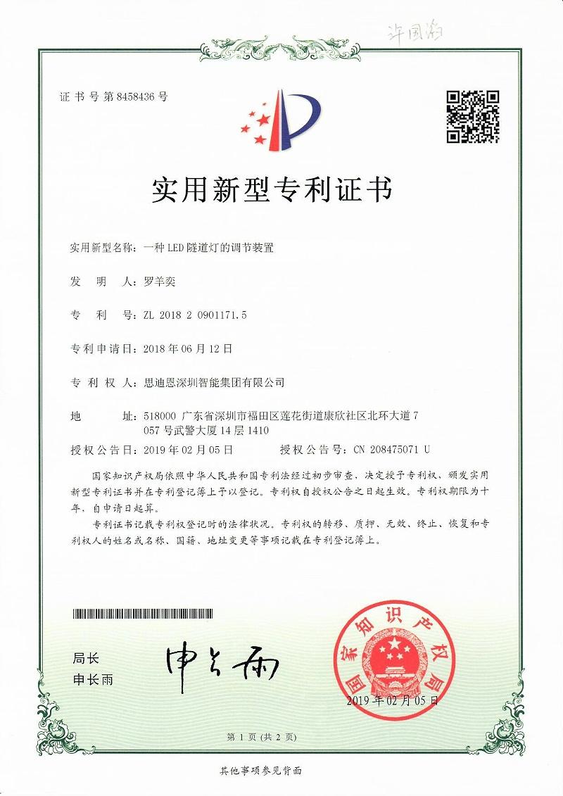 思迪恩夜游亮化照明设计工程商专利证书2018209011715