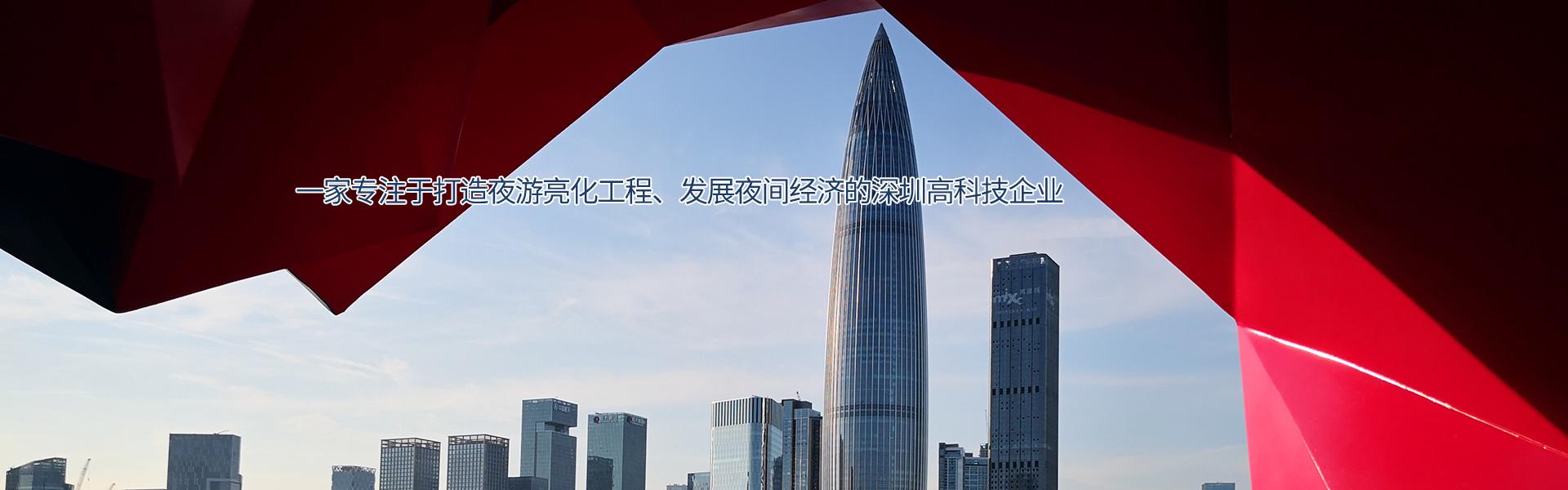 思迪恩--一家专注于打造夜游亮化工程,发展夜间经济的深圳高科技企业