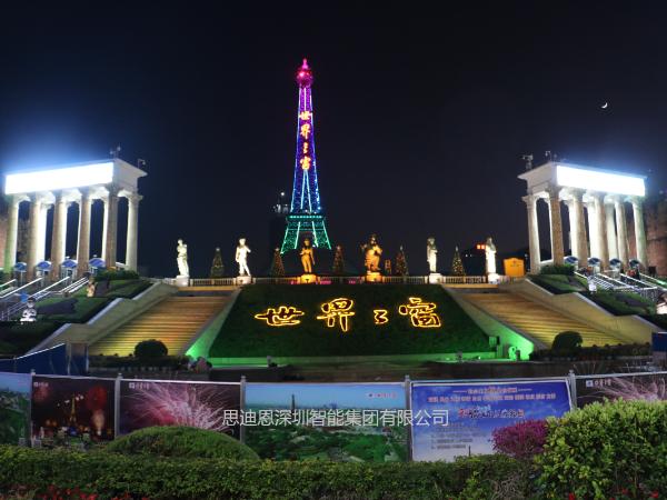 积极参与深圳世界之窗夜景景观与亮化工程设计提升