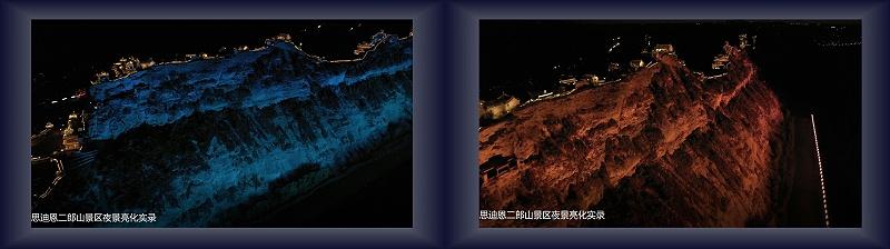 几亿币金打造的二郎山景区亮化工程设计实景03