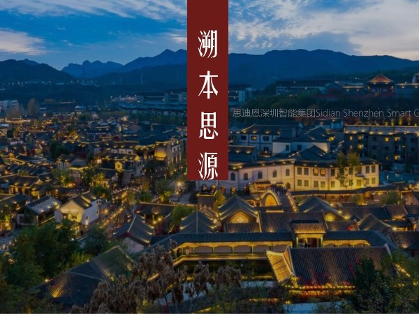 回现深圳甘坑客家小镇亮化工程中亮化设计脉络