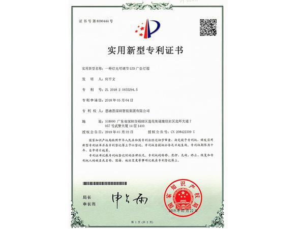 思迪恩实用新型专利证书(一种灯光可调节led广告灯箱)