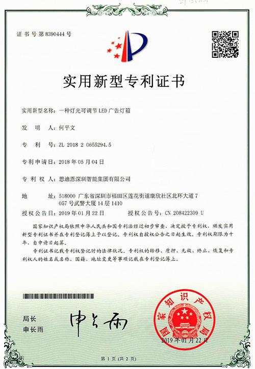 思迪恩实用新型专利证书
