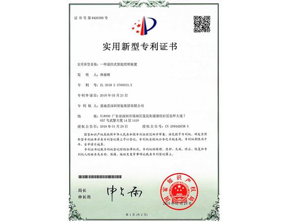 思迪恩亮化照明设计工程商实用新型专利证书
